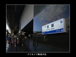 0509_kyoto0_221