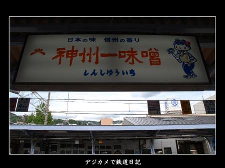0607_kamisuwa_shinsyuich