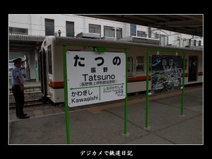 0607_tatsuno_ekinafuda