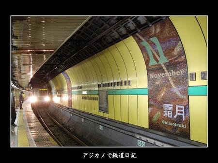 0611_6000_shinotyanomizu