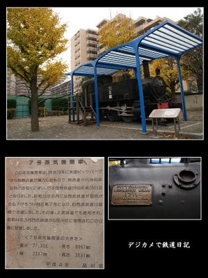 0612_higashishinagawapark_seibu7sl