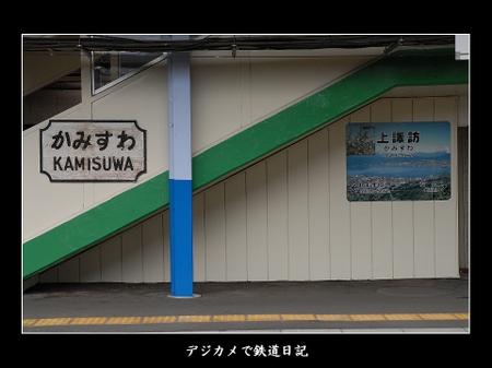 0670_kamisuwa_ekinafuda