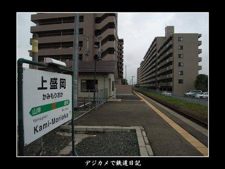 Kamimorioka_0507