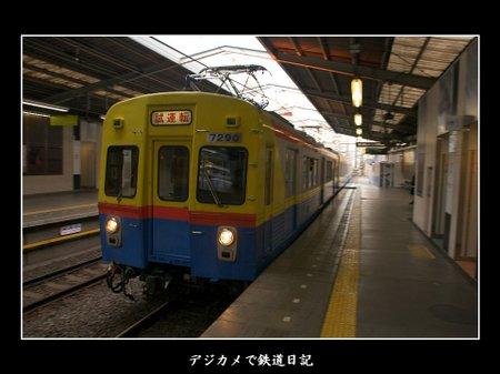 7290_jiyuugaoka