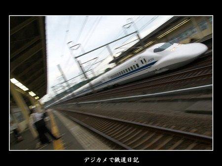 Kakegawa_n700_0808_2