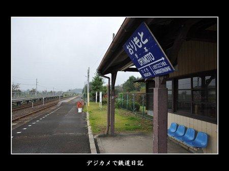 Mooka_orimoto_0810