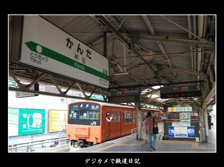 Kanda_201_0707